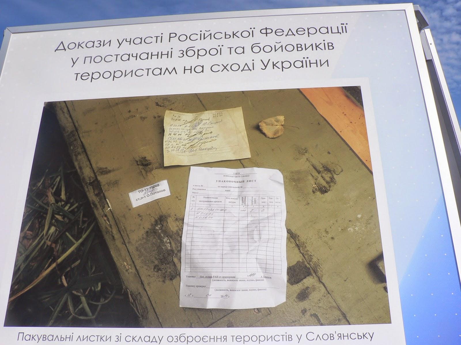 Пропаганда_на_Украине