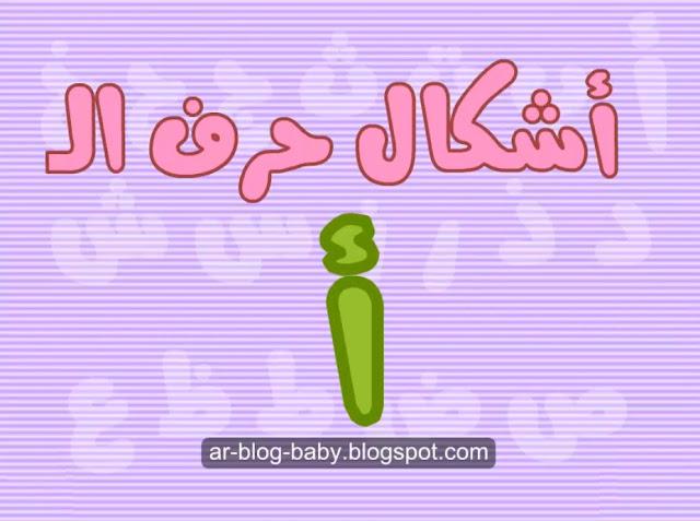 تعليم الحروف العربية للاطفال – حرف الألف ( أ ، إ ، أٌ )
