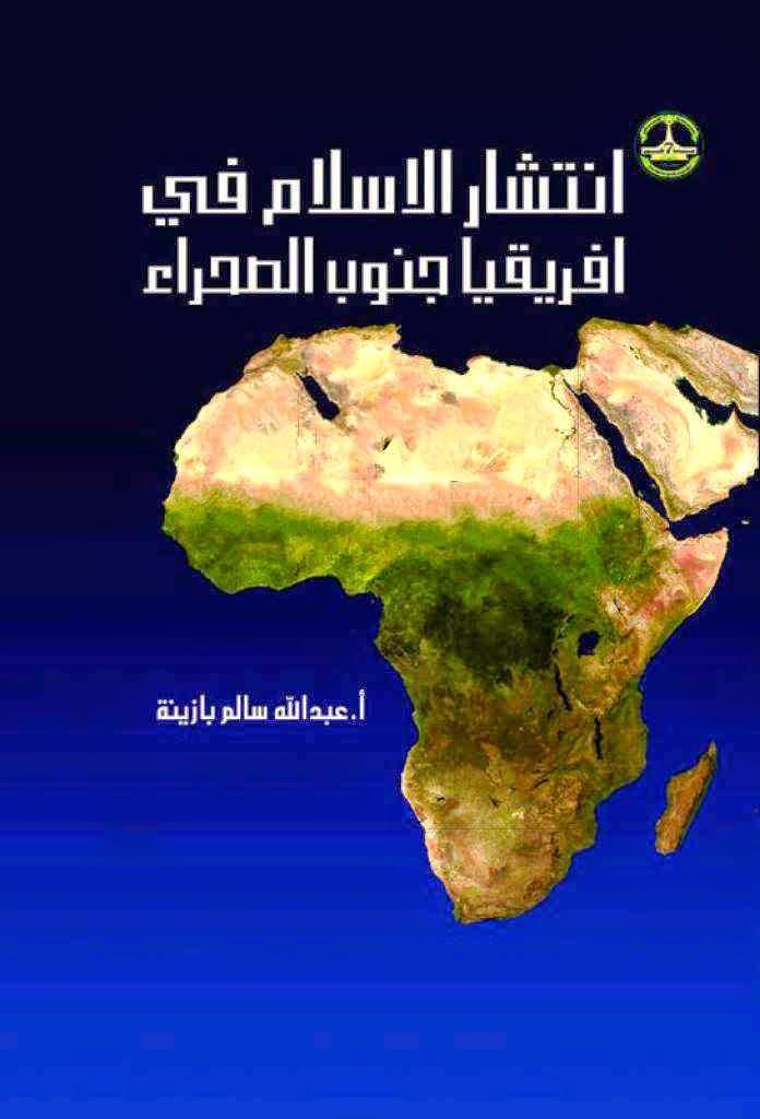 انتشار الإسلام في إفريقيا جنوب الصحراء - عبد الله سالم بازينة