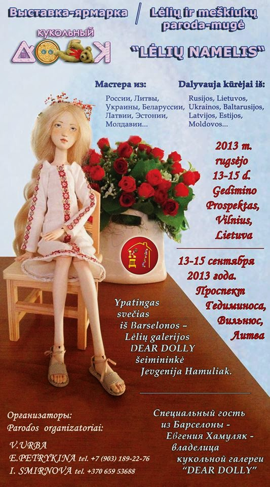 Кукольный домик 2013 09 13-15