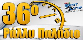 36ο Ράλλυ Παλάδιο