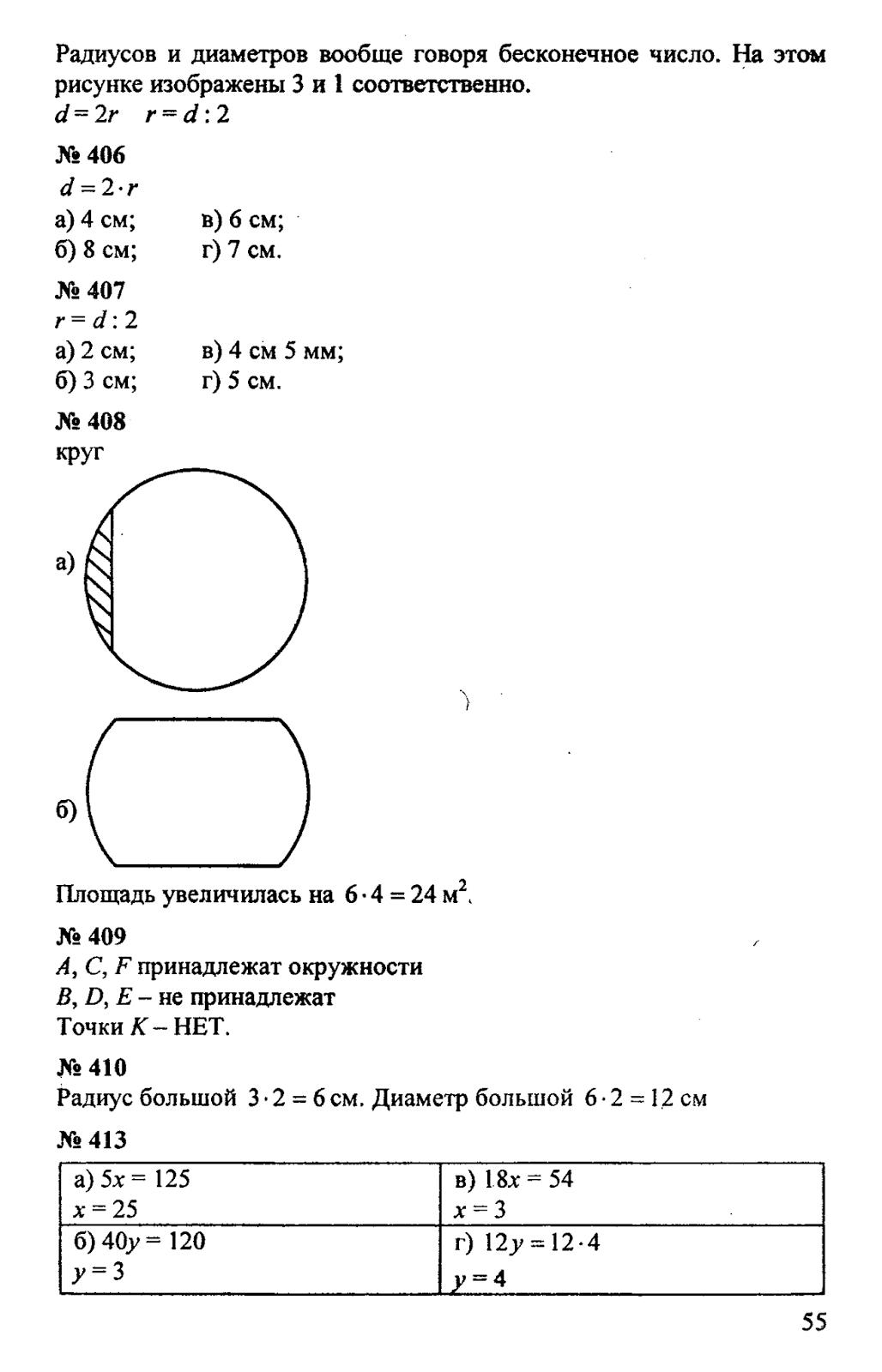 Математика 5 класс зубарева 1 часть решебник