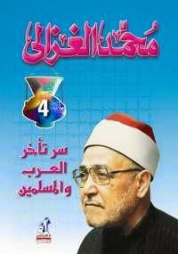 سر تأخر العرب والمسلمين - كتابي أنيسي