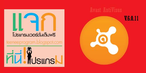 Avast Antivirus พร้อมรหัสซีเรียล