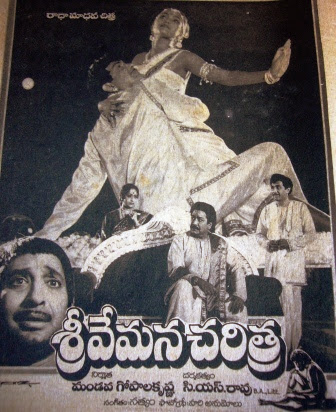 Sri Vemana Charitra Telugu Mp3 Songs Free  Download  1986