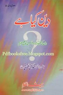 Deen Kiya Hia Islamic Book
