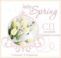 "СП ""Lady Spring"" старт 25/01"