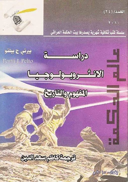 دراسة الأنثروبولوجيا: المفهوم والتاريخ - بيرتي ج بيلتو pdf