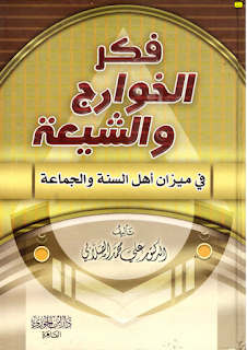 حمل كتاب فكر الخوارج والشيعة في ميزان أهل السنة والجماعة - علي بن محمد الصلابي
