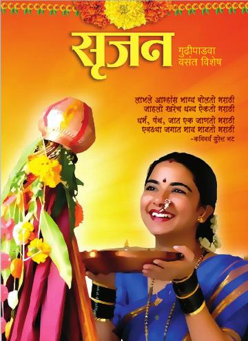 2012 marathi books free , Marathi emasik , Srujan Diwali ank , Srujan