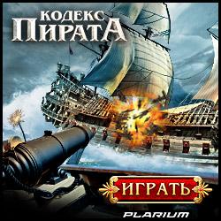 сокровища пиратов игра онлайн