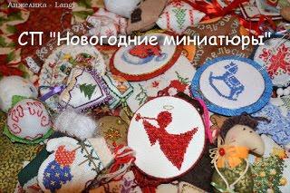 СП Новогодние миниатюры с 01.09.2018 по 14.01.2019