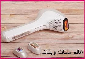 جهاز ليزر منزلي Laser افضل جهاز ليزر مجرب سعر جهاز الليزر المنزلي من فيليبس