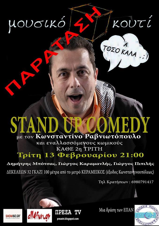 """Ο Κωνσταντίνος Ραβνιωτόπουλος συνεχίζει την stand up παράσταση """"Α τόσο καλά;"""" στο Μουσικό Κουτί!"""
