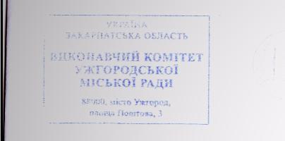 Печатка Ужгородської Міської Ради.