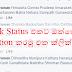 Facebook Status එකට ඔක්කොම යාළුවො mention කරමු එක ක්ලික් එකෙන්..