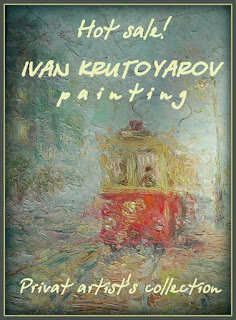 Delivery by the buyer. Bids sent to e-mail: info@ivankrutoyarov.com