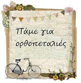 Απο την Ποδηλατισσα ενα βραβειο απόλαυσης...για τον πρωτο της χρονο στην γειτονια....των μπλοκερς..