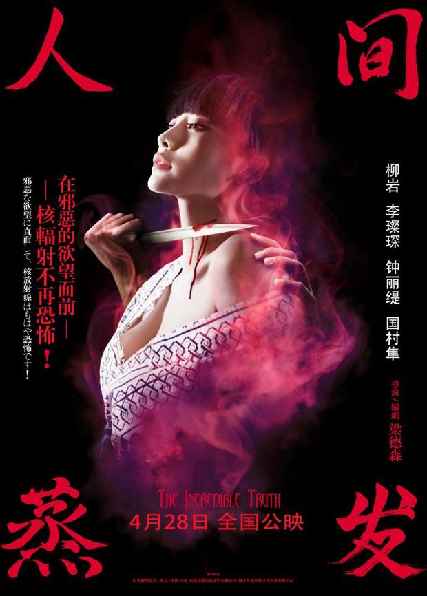 Xem Phim Sự Thật Rợn Người 2013