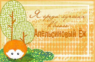 в ТОПе Апельсинового Ежа!