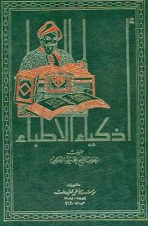 كتاب أذكياء الأطباء - محمد رضا الحكيمي