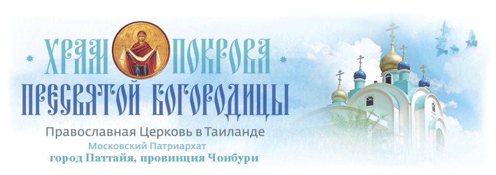 Храм   Покрова    Пресвятой   Богородицы. Православная Церковь в Таиланде (Московский Патриархат)