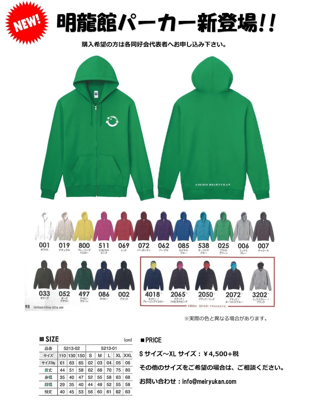 Meiryukan hoodies!
