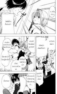 อ่านการ์ตูน Ichigo100 15 ภาพที่ 13