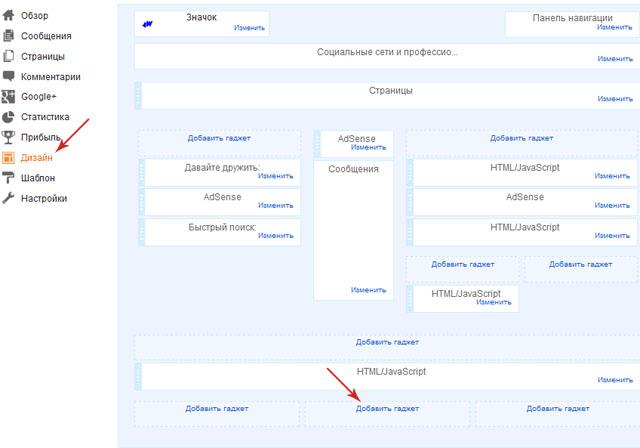 Оформление блога. Как настроить шаблон блога. Как установить свой копирайт в блоге на Blogger