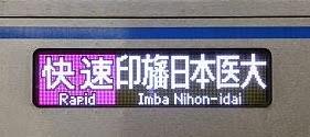 快速 印旛日本医大行き 9200形