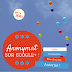 Pseudonyme Autorisé Enfin Sur Google+ : Enfin l'Anonymat !