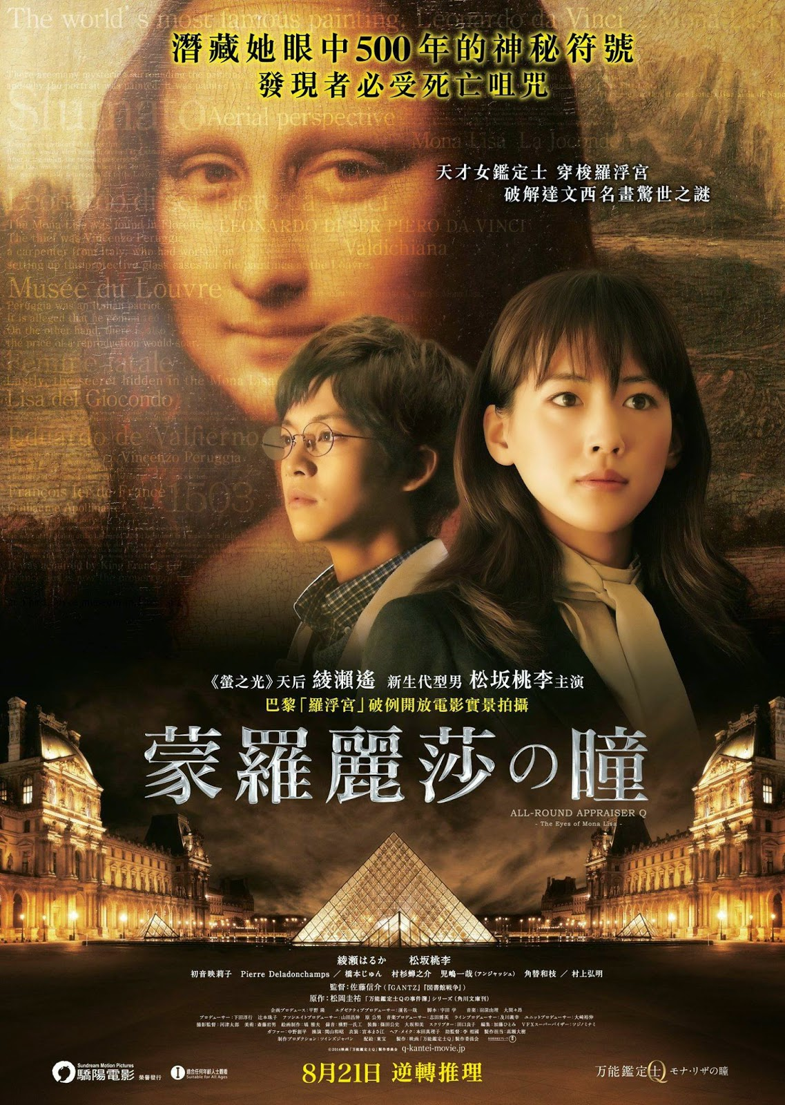 蒙羅麗莎の瞳/萬能鑑定士Q 蒙娜麗莎之瞳(All-Round Appraiser Q: The Eyes of Mona Lisa)poster