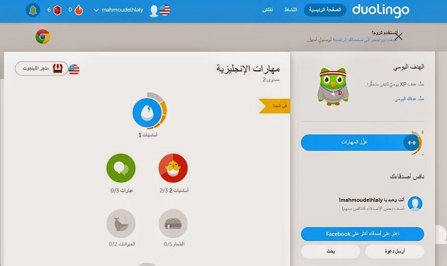 فيديو : أفضل طريقة لتعلم اللغة الإنجليزية واللغات الأخري علي الكمبيوتر والهواتف الذكية دولينجوو Duolingo APK iOS xap