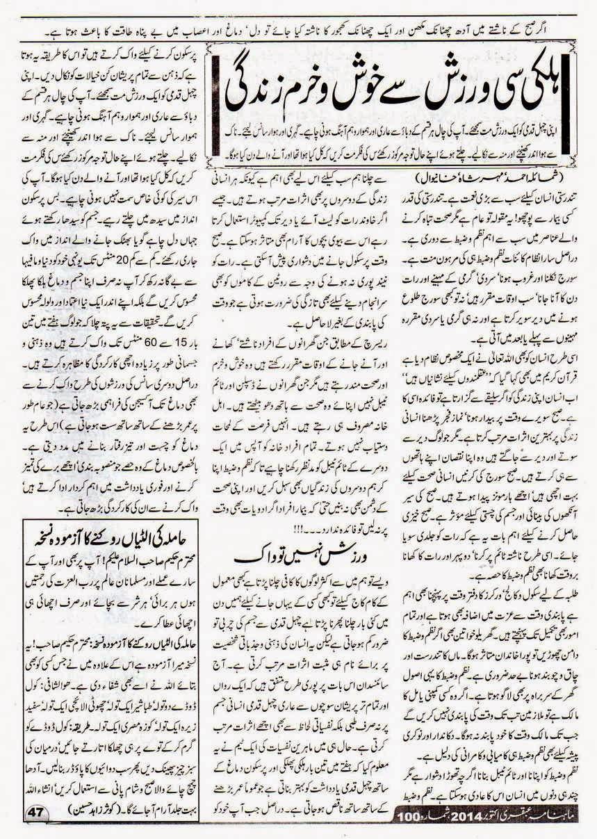 Page 47 Ubqari October 2014