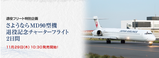 JAL to organize retirement tour for the MD-90