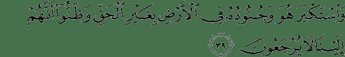 Surat Al Qashash ayat 39