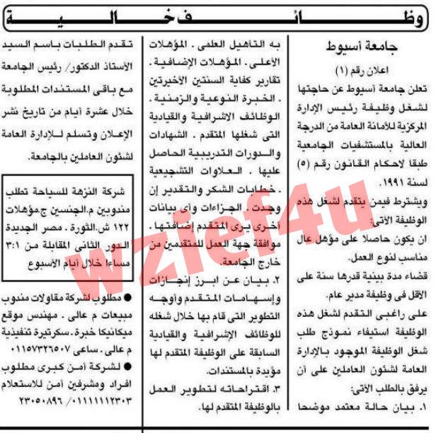إعلانات الوظائف الخالية ليوم الإثنين 11-2-2013 | بجريدة الاهرام المصرية