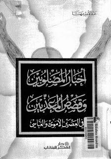 أخبار المصلوبين وقصص المعذبين في العصرين الأموي والعباسي pdf
