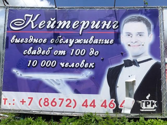 Рекламный плакат на проведение свадьбы во Владикавказе