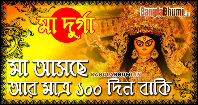 Maa Durga Asche 100 Din Baki - Maa Durga Asche Photo in Bangla