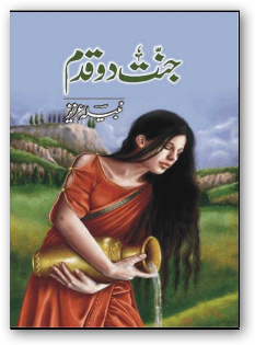Download Jannat do qadam by Nabeela Aziz pdf