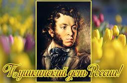 6 июня - День рождения А. С. Пушкина