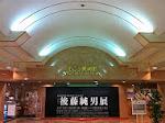 【そごう美術館「後藤純男展」(神奈川県横浜市)】