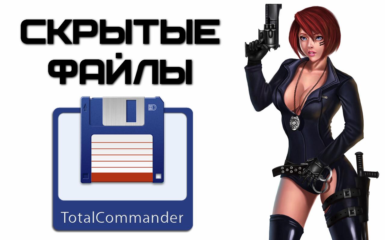 Как показать в Total Commander скрытые файлы?