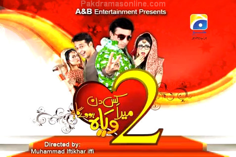 Kis Din Mera Viyah Howay Ga (Season 2) – Episode 33 – 20th August 2012 – Eid Day 1 – Eid Special