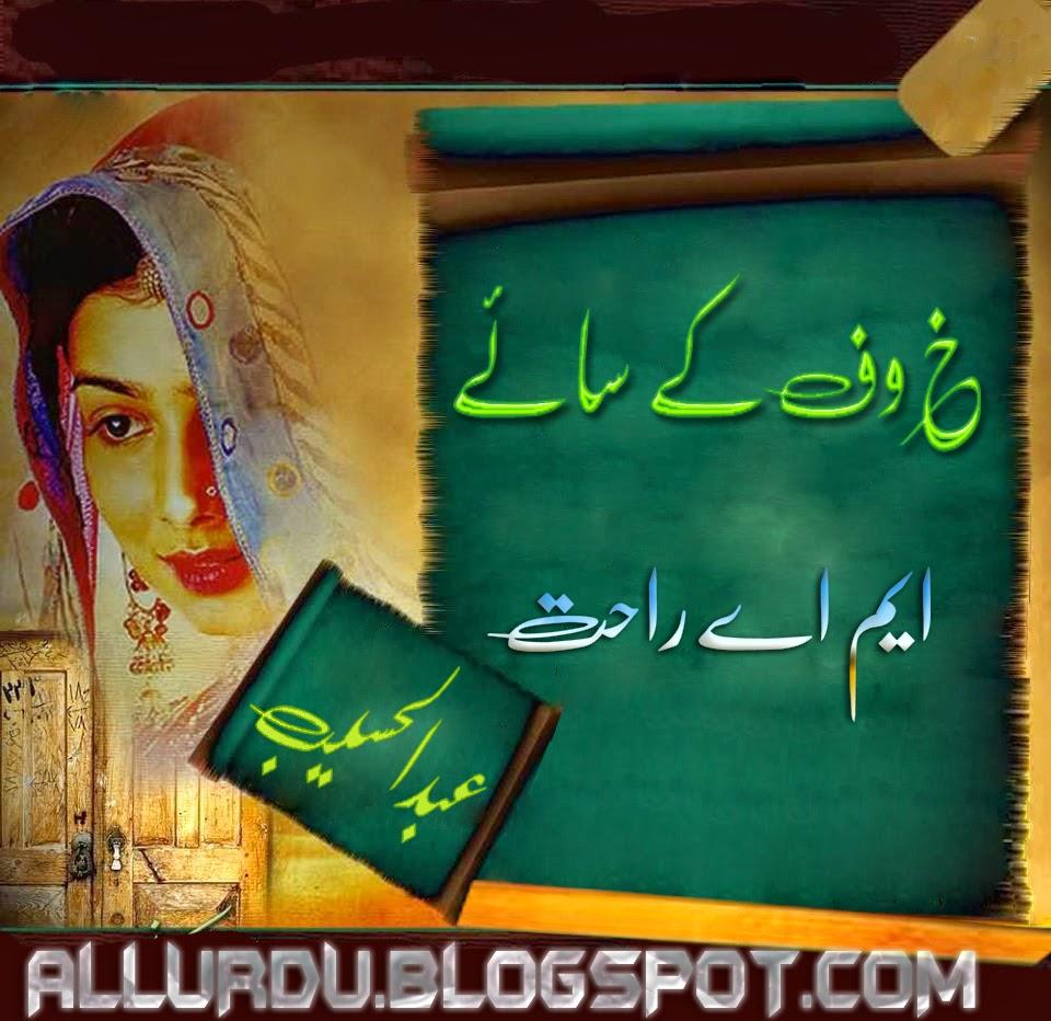 Khauf K Saaye By M A Rahat