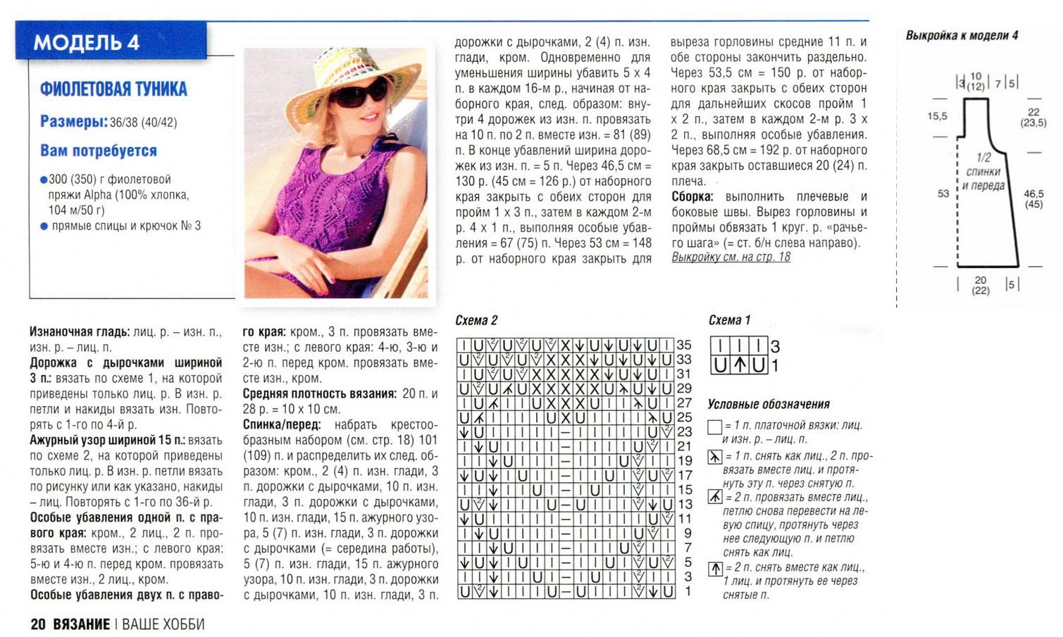 Вязание спицами модели для женщин схема узоров7