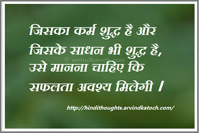 purely, pure, believe, success, Hindi Thought, Hindi Quote,