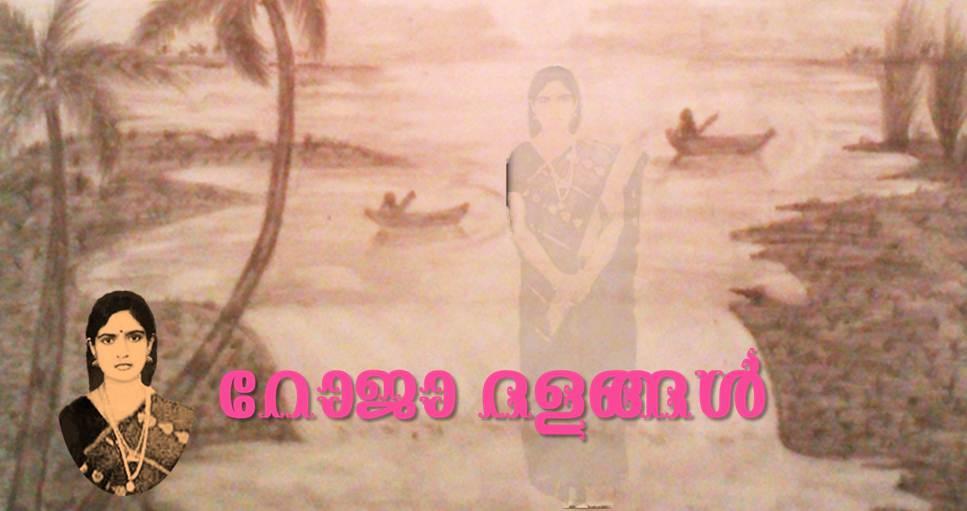 റോജാ ദളങ്ങള്