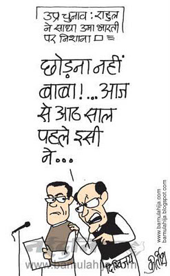 digvijay singh cartoon, congress cartoon, rahul gandhi cartoon, assembly elections 2012 cartoons, uma bharai cartoon, indian political cartoon